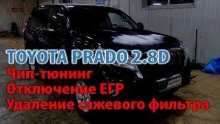 Чип тюнинг Тойота Прадо дизель с замером разгона