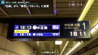 東京メトロ各線 接近放送の言い回しを「黄色いブロック」に変更