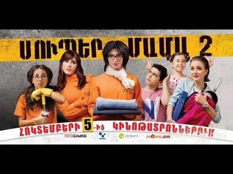 Super Mama 2 (Official Full Armenian Film) 2017
