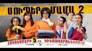 Super Mama 2 (Official Full Armenian Film) 2017