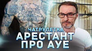 ПРО АУЕ И АРЕСТАНТСКУЮ ЖИЗНЬ   Чат Рулетка
