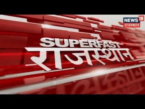 आज की बड़ी ख़बरें रफ़्तार में | Rajasthan News | October 24, 2018
