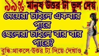 ৭ টি বাংলা মজার ধাঁধা | 7 Bangla funny puzzle || RIDDLES QUESTION | Rabiul raz | Magoj Porikkha ♥♥