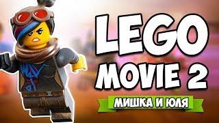 ЛЕГО ФИЛЬМ 2 ПРОХОЖДЕНИЕ ♦ The LEGO Movie 2 Videogame