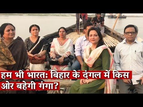 हम भी भारत: बिहार के दंगल में किस ओर बहेगी गंगा? thumbnail