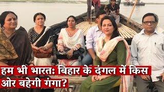 हम भी भारत: बिहार के दंगल में किस ओर बहेगी गंगा?