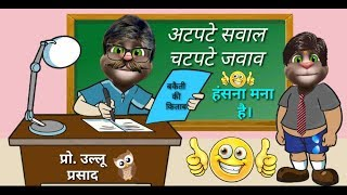 make joke of student and teacher