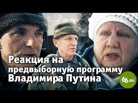 Политическая деревня 66.ru :  Реакция на предвыборную программу Путина / Программа путина 2018