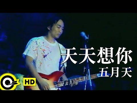 五月天-天天想你 (官方完整版MV)