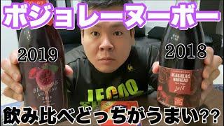 【ボジョレーヌーボー】飲み比べ2019と2018どっちがうまいか?