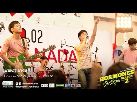 Hormones วัยว้าวุ่น Season 2 EP.11 บทเพลงกระซิบ Cover version (See Scape)