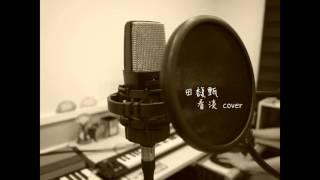 田馥甄Hebe Tien - 看淡 cover (一把青片頭曲)