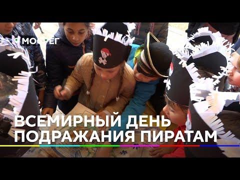 ПИРАТЫ В ИСТРЕ//НОВОСТИ ИСТРА 360° 20.09.2019
