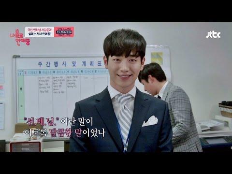 jtbc dating alone seo kang joon eng sub