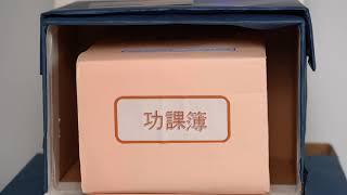 Publication Date: 2021-07-21 | Video Title: 參賽作品 保良局羅傑承(一九八三)中學 環保智能簿櫃