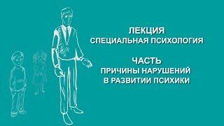 Людмила Енькова: Причины нарушений в развитии психики | Вилла Папирусов
