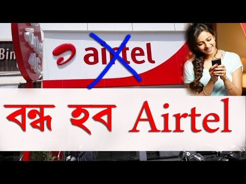 Airtel will stop||বন্ধ হব নেকি Airtel|| Airtel service not working at assam some area