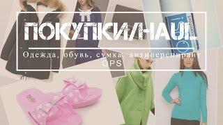 Покупки/ HAUL ОДЕЖДА, ОБУВЬ, СУМКА, Антиперспирант OPS!.(Покупки одежды, обуви, сумки, антиперспиранта OPS!. Покупок было не так много, но... Розовые шлепки - http://lapana.ru/cata..., 2015-02-26T15:14:00.000Z)