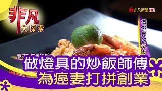 【非凡大探索】市場藏美味 - 做燈具的炒飯師傅【1081-3集】