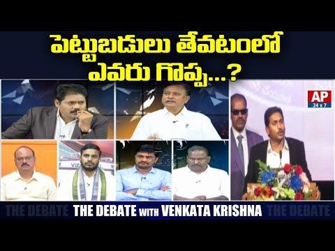 Debate on AP CM YS Jagan Invites NRI's To Invest In AP | The Debate with Venkata Krishna | AP24x7