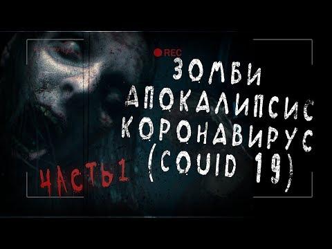 Страшные истории  - ЗОМБИ АПОКАЛИПСИС.ЧАСТЬ 1.