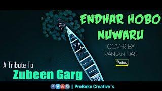 Endhar Hobo Nuwaru (Cover)   A Tribute to Zubeen Garg   Ranjan   ProBoko Creative's
