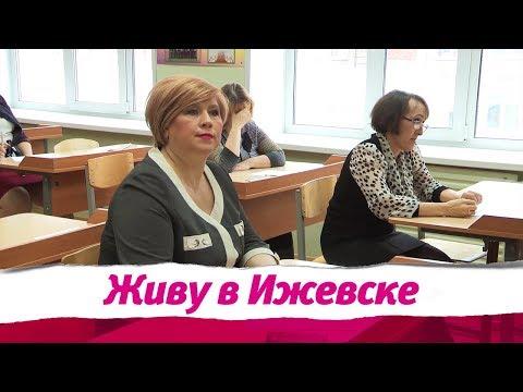 Живу в Ижевске 25.02.2019