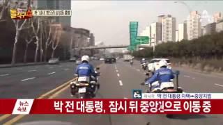 박근혜 '심사' 받으러 삼성동 출발 thumbnail