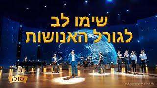 שיר הלל | 'שימו לב לגורל האנושות' (סרטון מזמור מכנסיית האל הכול יכול)