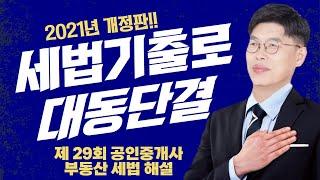제 29회 공인중개사 …