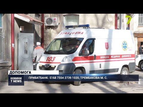 Новости 7 канал Одесса: Родина одесита бореться за його життя після жорстокого нападу