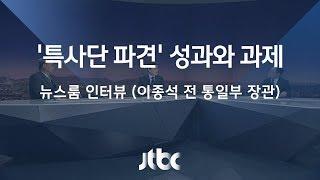 [인터뷰] '특사단 파견' 성과와 과제…이종석 전 장관 (2018.03.06)