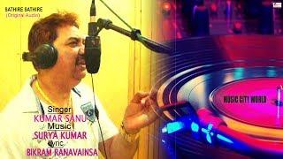 Kumar Sanu hindi Mp3 Song | Saathi Re Saathi Re Mp3 song | Kumar Sanu Film Song