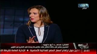 المصرى أفندى 360 | لقاء مع الفنان محمد أبو داوود