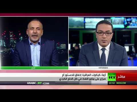 كركوك.. عقدة النفط والتركيبة السكانية (تعليق الخبير الاقتصادي أحمد ياسين)  - نشر قبل 13 ساعة