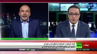 كركوك.. عقدة النفط والتركيبة السكانية (تعليق الخبير الاقتصادي أحمد ياسين)