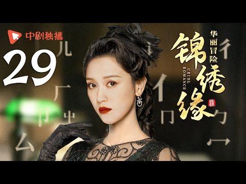 锦绣缘华丽冒险 29 | Cruel Romance 29 (黄晓明 / 陈乔恩 / 乔任梁 领衔主演)【未删减版】