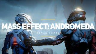 Как оно? Mass Effect: Andromeda. Первый взгляд