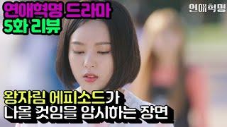 [연애혁명/웹드라마] 5화 리뷰, 왕자림 에피소드가 드라마에서 나올 것 같은 이유