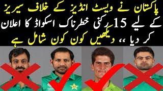 15 member team Pakistan Squad for upcoming Westindies series