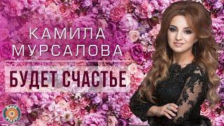 Камила Мурсалова - Будет счастье (Альбом 2018)