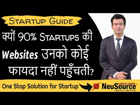 How to Create your Dream Website to get Lot of Enquiries ? | Startup Guide | Startup Minds