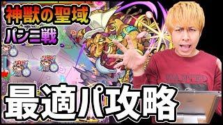 【モンスト】神獣の聖域で必須キャラ『パンニ』7000万攻略【ぎこちゃん】