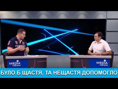 Медіа-Інформ / Медиа-Информ: Ми з Михайлом Кациним. Ярослав Католик. Було б щастя, та нещастя допомогло