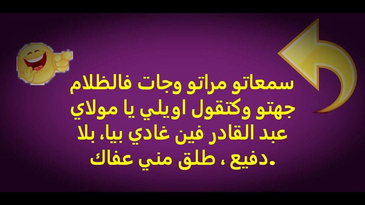 أحسن النكت للمتزوجين المغاربة 2020 Youtube