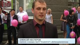 Социалисты - открытие офиса в Днепродзержинске (34 канал)