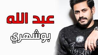 معلومات عن بطل مسلسل بين قلبين عبدالله بوشهري