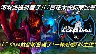 FNC VS LZ Highlights全場精華   河蟹媽媽跳舞了!LZ龍珠實在太快結束比賽!LZ Khan狗頭人納瑟斯敲爆FNC主堡!  2017世界大賽小組賽