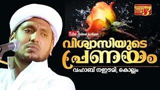 Viswasiyude Pranayam- Vahab Naeemi,Kollam