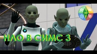 The Sims 3 Времена Года: Пришельцы, инопланетяне и НЛО(ПОДПИСУЙСЯ! SUBSCRIBE! ^_^ music by audionautix.com В этом видео я расскажу как найти пришельца\инопланетяне\НЛО в городе..., 2015-02-07T21:13:18.000Z)